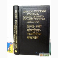 Хинди-русский словарь общественно-политической лексики 1981 Солнцева Ульциферов