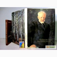 Чайковский Жизнь и творчество 1987 Документы произведения Альбом Вайдман для музыковедов