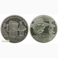 Монета 2 гривны 2015 Украина - Петр Прокопович