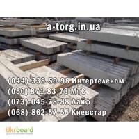 Дорожные плиты, плиты перекрытия, фундаментные блоки, столбики и др