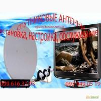 Установка спутниковых антенн по самым низким ценам в Харькове и области