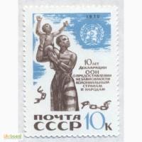 Почтовые марки СССР 1970. 10 летие Декларации ООН о предоставлении независимости