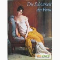 Die Schönheit der Frauen/Красота женщины в живописи