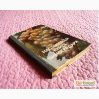 Настольная книга виноградаря. Авторы: Н.Коваль, Е.Комарова, О.Мартьянова