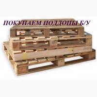 Купим деревянные поддоны б/у дорого