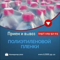 Прием и вывоз • пластиковой тары • ПЭТ бутылки, емкости в Киеве и Киевской области