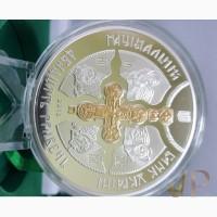 Памятная монета 1025-летие Крещение Киевской Руси