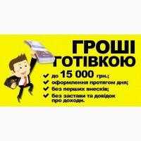 Очень быстрый кредит наличными по всей Украине