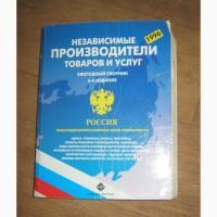 Независимые производители товаров и услуг Росссия 1996