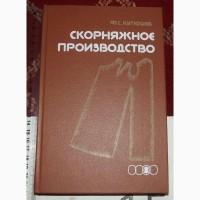 Скорняжное производство. Кутюшев Ф.С