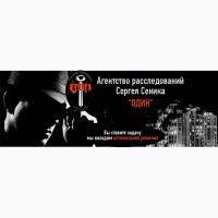 Частный детектив Харьков
