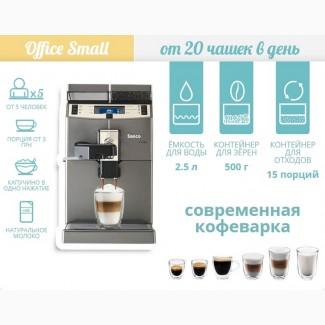 Аренда кофейного аппарата Киев. Кофемашина для офиса аренда