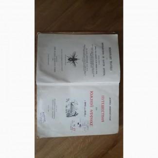 Продам книгу Давид Ливингстон Путешествие по южной Африке