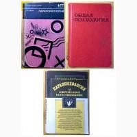 Психололия; Парапсихология. (06)
