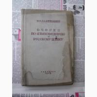 Проф.В.А.Богородицкий. Очерки по языковедению и русскому языку