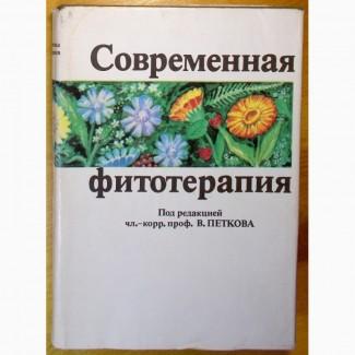 Книга - Под редакцией чл.-кор. Проф. Д-ра Веселина Петкова