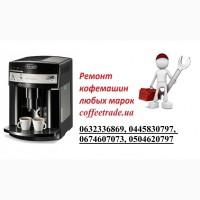 Ремонтировать кофемашину в Киеве. Чистка и настройка кофемашин Киев