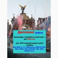 Магістерські роботи (для студентів КНЕУ, КНТЕУ, КНУ ім. Т.Г. Шевченка) – пакет 7500 грн
