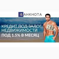 Кредиты под залог Киев. Быстрый кредит под залог квартиры Киев