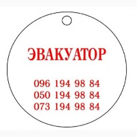 Вызов эвакуатора без выходных Одесса. Служба эвакуации Одесса