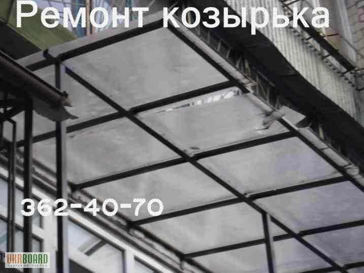 Фото к объявлению: ремонт и замена козырька из поликарбоната.