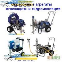 Окрасочные агрегаты высокого давления для огнезащиты и гидроизоляции