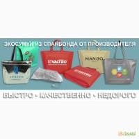 Промо-сумки, Лого-сумки, экосумки под нанесение из спанбонда
