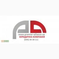 Юридична фірма ПРЕМ'ЄР – АЛЬЯНС
