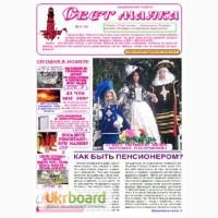 Реклама и объявления в популярной газете