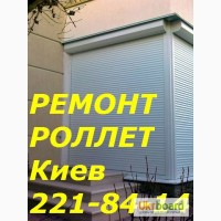 Ремонт ролет Киев, замена двигателей в роллетах, срочный ремонт ролетов Киев