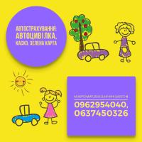 Автоцивилка(автогражданка, осаго) в г.Житомир- скидки до 50%