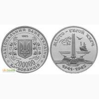 Монета 200000 карбованцев 1995 Украина - Город-герой Керчь