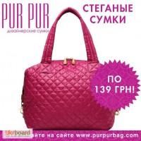 Стеганые сумки PurPur.Опт