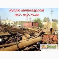 Куплю металлолом дорого, Харьков