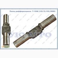 Палец дифференциала Т-150К (125.72.155) ЛКМЗ