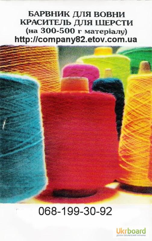 Натур фарбник для шерсти
