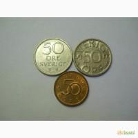 Швеция-50 эре (3 разные)