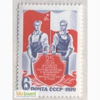 Почтовые марки СССР 1970. 25 летие Договора о дружбе и взаимной помощи между СССР и ПНР