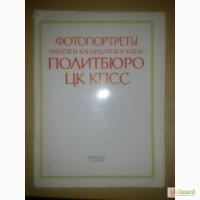 Цветные фотопортреты членов Политбюро ЦК КПСС СССР