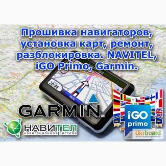 Прошивка навигаторов, Навител, iGo, СитиГИД, Garmin. Установка карт
