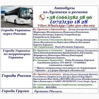 Автобусы из Луганска и региона в города Украины, России, Грузии