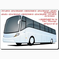 Автобус Луганск - Краснодар - Анапа - Краснодар - Луганск