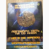 Пластинки Владимир Высоцкий, серия 4 шт