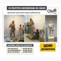 Изготовление скульптур, скульптура на заказ, услуги скульптора