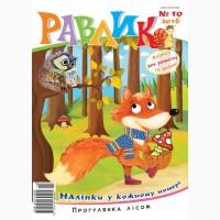 Журнали українською мовою