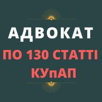Адвокат по 130 статті КУпАП Луцьк