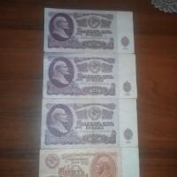 Купюры 10 и 25 рублей СССР 1961год