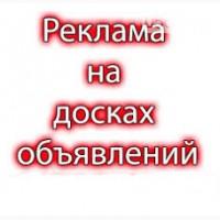 Ручное размещение АГРО объявлений. Реклама в интернете для аграриев