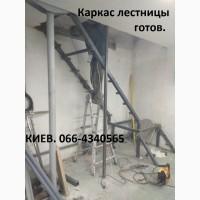 Каркасы для лестниц металлические