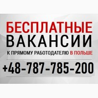СЛЮСАР» Робота за кордоном. Польща. Бесплатные вакансии от WorkBalance